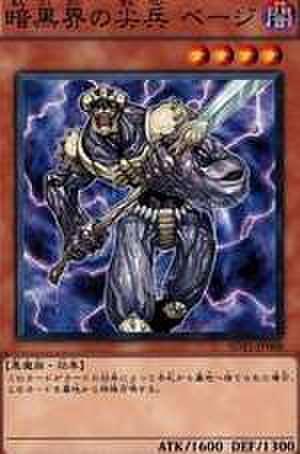 暗黒界の尖兵 ベージ N [SD21-JP008]