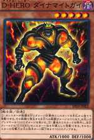 D-HERO ダイナマイトガイ NP [SPDS-JP002]