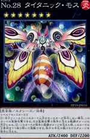 No.28 タイタニック・モス SCR [PP19-JP010]