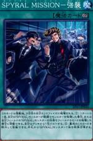 SPYRAL MISSION-強襲 N [EP17-JP032]
