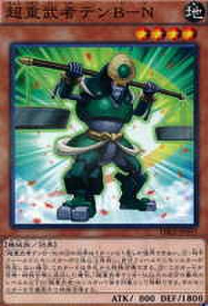 超重武者テンB-N SR [NECH-JP009]