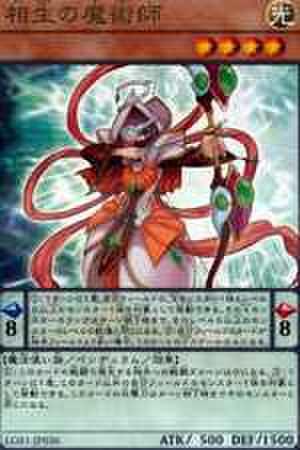 相生の魔術師 NP [LGB1-JP036]