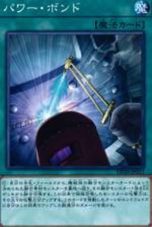 パワー・ボンド N [DP20-JP022]