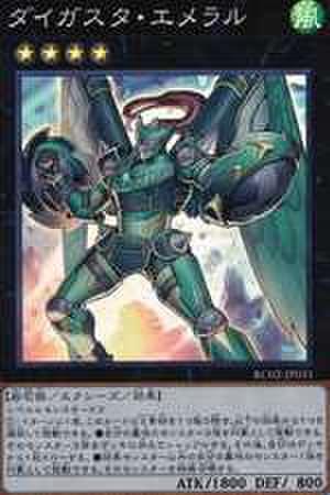 ダイガスタ・エメラル SR [RC02-JP031]