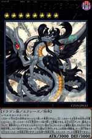 NO.97 龍影神ドラッグラビオン CR [CP19-JP033]