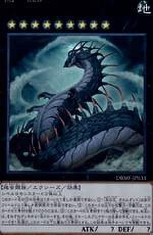 永の王 オルムガンド UR [DBMF-JP033]