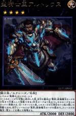 聖騎士王アルトリウス UR [EP13-JP037]