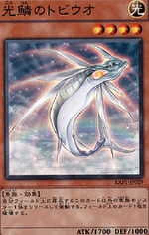 光鱗のトビウオ N [EXP1]