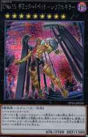 CNo.15 ギミック・パペット-シリアルキラー SCR [PP16-JP010]