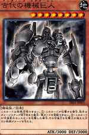 古代の機械巨人 N [SR03-JP005]