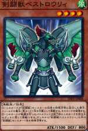 剣闘獣ベストロウリィ N [LVP1-JP008]