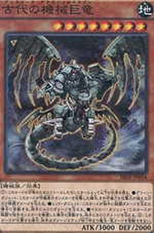 古代の機械巨竜 NP [SR03-JP004]