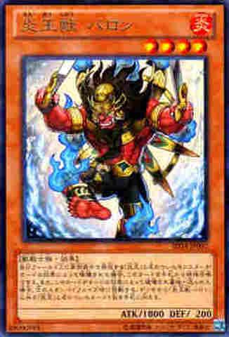 炎王獣 バロン R [SD24]