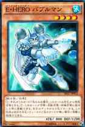 E・HERO バブルマン N [SD27]