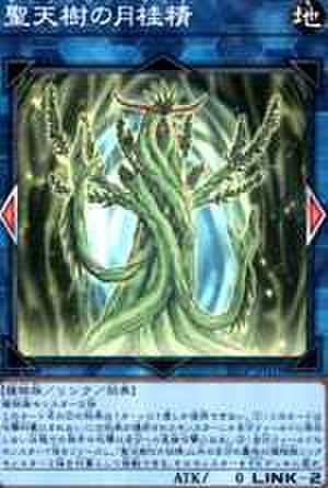 聖天樹の月桂精 N [21PP-JP018]【特価品:セール】