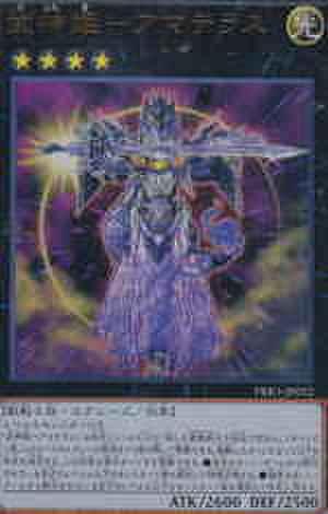 武神姫-アマテラス UR [PRIO]