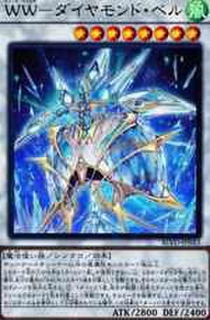 WW-ダイヤモンド・ベル UTR [BLVO-JP043]