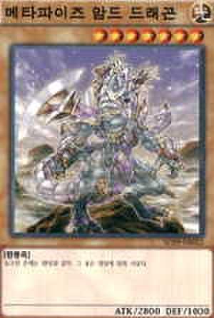 メタファイズ・アームド・ドラゴン 韓国 N [SD29-KR012]
