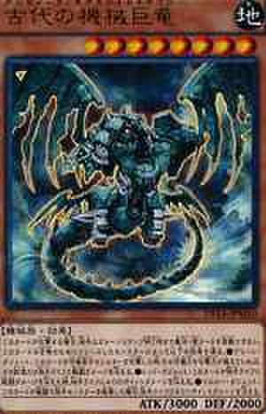 古代の機械巨竜 UR [DS14-JPM10]