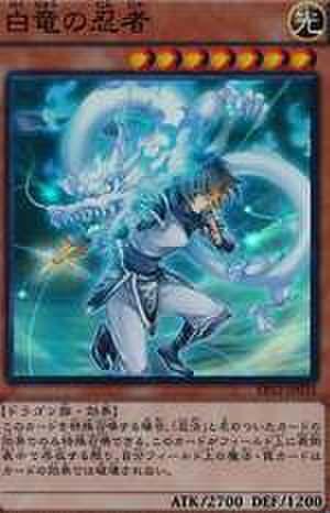 白竜の忍者 SR [EP12-JP035]