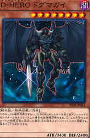 D-HERO ドグマガイ N [SPDS-JP011]