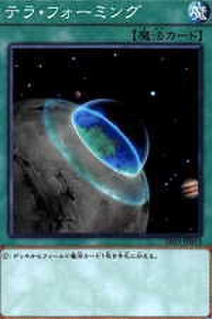 テラ・フォーミング SCR [PAC1-JP036]