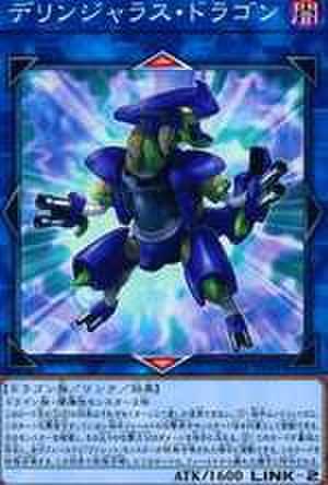 デリンジャラス・ドラゴン N [DANE-JP041]