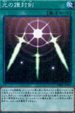 光の護封剣 N [MB01]