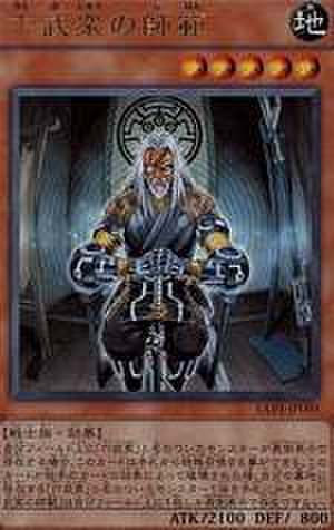 六武衆の師範 UR [EXP1]