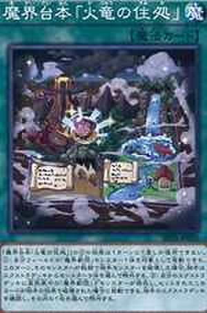 魔界台本「火竜の住処」 NP [SPDS-JP025]