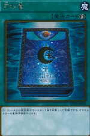 月の書 GR [GP16-JP018]
