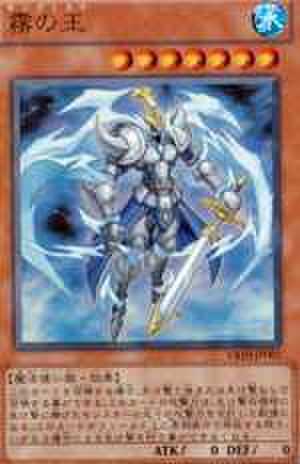 霧の王 UR [VB10]