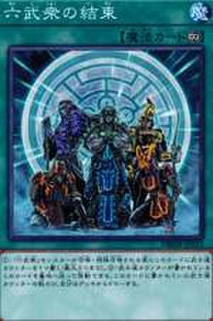 六武衆の結束 N [DBSW-JP013]