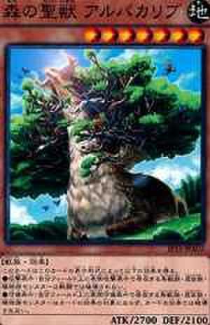 森の聖獣 アルパカリブ NP [JF12]