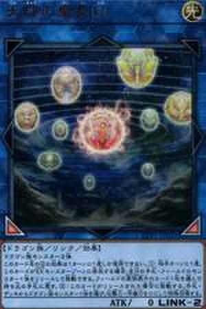 天球の聖刻印 UR [LVP1-JP031]