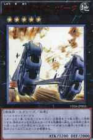 重機王ドボク・ザーク UR [VE06-JP003]
