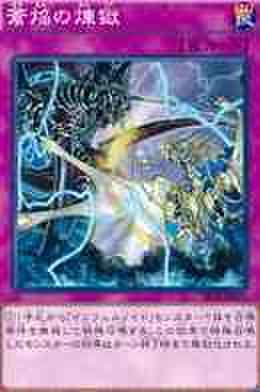 蒼焔の煉獄 N [SECE]