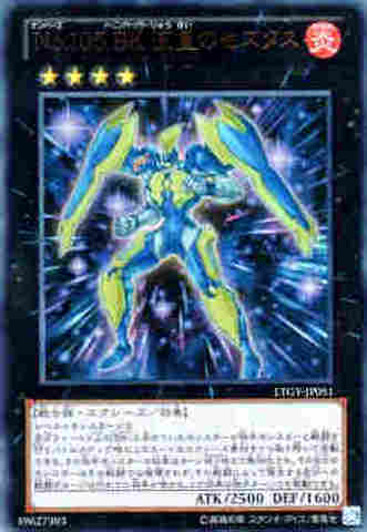 No.105 BK 流星のセスタス UR [LTGY]