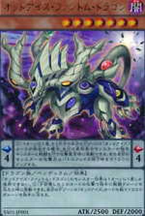 オッドアイズ・ファントム・ドラゴン UR [YA01-JP001]