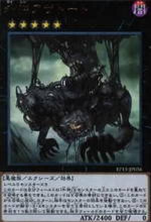 外神アザトート SCR [EP15-JP036]