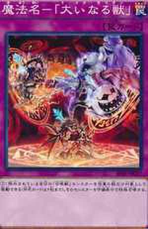 魔法名-「大いなる獣」NP [SPFE-JP037]