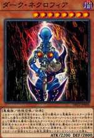 ダーク・ネクロフィア N [SD21-JP018]