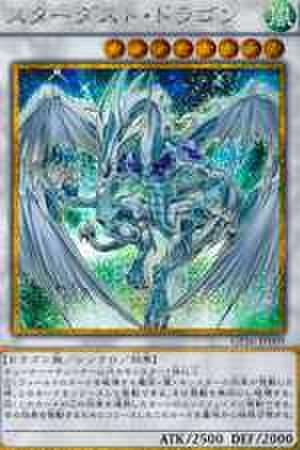 スターダスト・ドラゴン GSR [GP16-JP009]