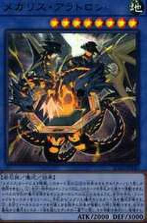 メガリス・アラトロン SCR [IGAS-JP040]