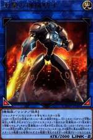 明星の機械騎士 R [CYHO-JP045]