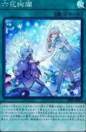 六花絢爛 SR [DBSS-JP023]
