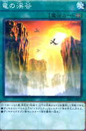 竜の渓谷 N [SD25-JP023]