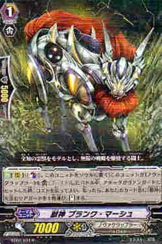 獣神 ブランク・マーシュ R [BT09]