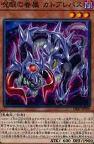 呪眼の眷属 カトブレパス N [DBIC-JP029]