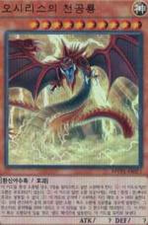 オシリスの天空竜 韓国 UR [MVP1-KR051]